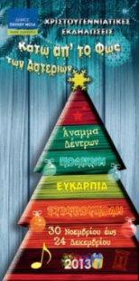 Χριστουγεννιάτικες εκδηλώσεις στον Δήμο Παύλου Μελά