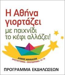 Οι εκδηλώσεις του δήμου Αθηναίων για τα Χριστούγεννα και την Πρωτοχρονιά