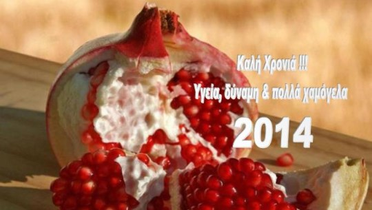 Ευχές για Καλή Χρονιά!!!