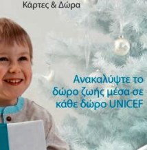 Κάρτες και Δώρα UNICEF για τα Χριστούγεννα