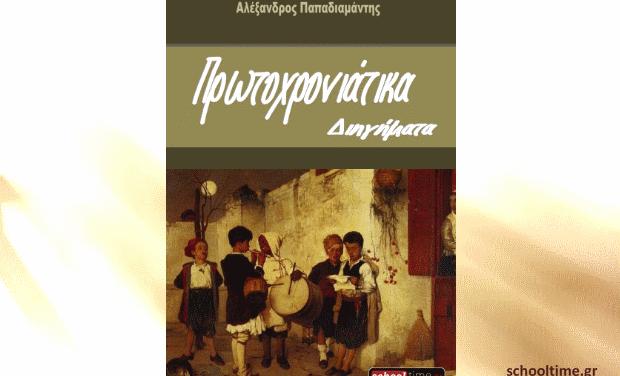 «Πρωτοχρονιάτικα Διηγήματα» του Αλέξανδρου Παπαδιαμάντη, δωρεάν e-book, Εκδόσεις schooltime.gr