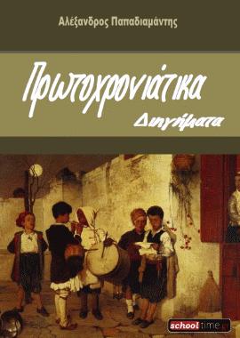 «Πρωτοχρονιάτικα Διηγήματα» του Αλέξανδρου Παπαδιαμάντη
