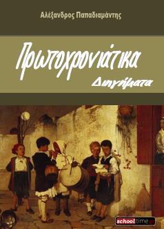 «Πρωτοχρονιάτικα Διηγήματα», Αλ. Παπαδιαμάντης. Δωρεάν e-book, Εκδόσεις schooltime.gr