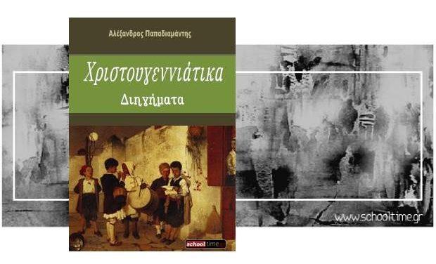 «Χριστουγεννιάτικα Διηγήματα» του Αλέξανδρου Παπαδιαμάντη, δωρεάν e-book, Εκδόσεις schooltime.gr