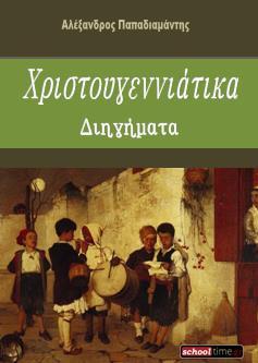 «Χριστουγεννιάτικα Διηγήματα», του Αλέξανδρου Παπαδιαμάντη. Δωρεάν e-book, Εκδόσεις schooltime.gr
