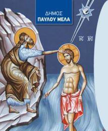 Θεοφάνια στο δημοτικό κολυμβητήριο Παύλου Μελά