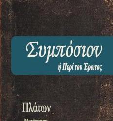 «Συμπόσιον ή Περί του Έρωτος», Πλάτωνας: Δωρεάν e-book, Εκδόσεις schooltime.gr
