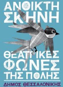 Για 3η χρονιά το ετήσιο φεστιβάλ «Ανοιχτή Σκηνή - Θεατρικές Φωνές της Πόλης» στη Θεσσαλονίκη
