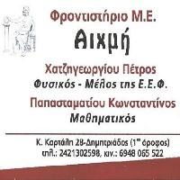 Βοηθήματα schooltime.gr - Φροντιστήριο Αιχμή, Κωνσταντίνος Παπασταματίου