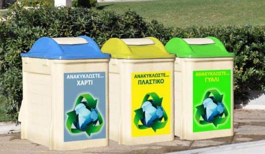 «Ανακύκλωση στις αυλές μας», πρόγραμμα με θέμα την ανακύκλωση στα σχολεία της Θεσσαλονίκης