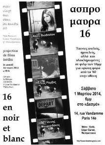 «Ασπρόμαυρα 16, το μικρότερο πολιτιστικό γεγονός του Παρισιού» με ταινίες των: Τ. Ρόμβου, Ν. Θεοδοσίου, Γ. Μαυροειδάκου