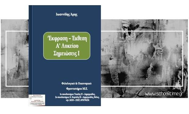 «Έκφραση – Έκθεση Α' Λυκείου, Σημειώσεις Ι», του Άρη Ιωαννίδη. Δωρεάν βοήθημα