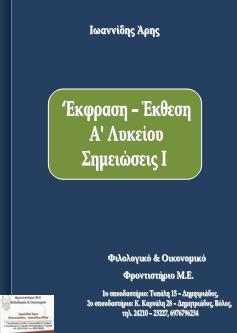 «Έκφραση - Έκθεση Α' Λυκείου, Σημειώσεις Ι», Άρης Ιωαννίδης. Δωρεάν βοήθημα