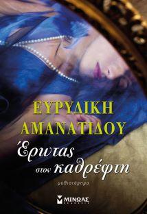 «Έρωτας στον καθρέφτη» το νέο βιβλίο της Ευρυδίκης Αμανατίδου