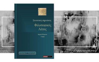 «Φιλοσοφικός λόγος: Γ' Λυκείου», Α. Γ. Αλεξανδρίδης, δωρεάν βοήθημα, Εκδόσεις schooltime.gr