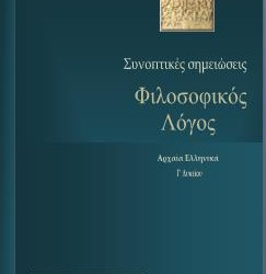 «Φιλοσοφικός λόγος: Γ' Λυκείου», Α. Γ. Αλεξανδρίδης. Δωρεάν βοήθημα, Εκδόσεις schooltime.gr