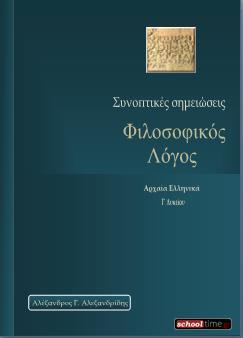 Αρχαία Ελληνικά Γ'Λυκείου: Δωρεάν βοηθήματα και εκπαιδευτικό υλικό για τις Πανελλαδικές