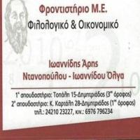 Βοηθήματα schooltime.gr - Φιλολογικό Φροντιστήριο Άρης Ιωαννίδης
