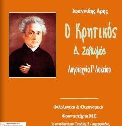 «Ο Κρητικός του Δ. Σολωμού», Λογοτεχνία Γ' Λυκείου, Άρης Ιωαννίδης. Δωρεάν βοήθημα