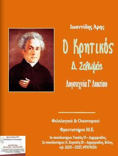 «Ο Κρητικός: Δ. Σολωμός», Λογοτεχνία Γ' Λυκείου, Άρης Ιωαννίδης. Δωρεάν βοήθημα