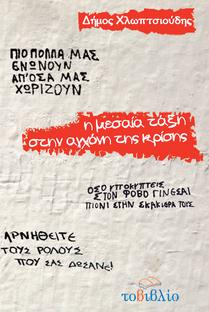 «Η μεσαία τάξη στην αγχόνη της κρίσης», πολιτικό δοκίμιο του Δήμου Χλωπτσιούδη
