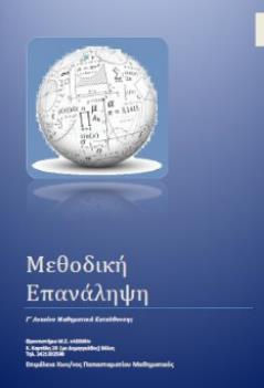 «Μαθηματικά Κατεύθυνσης Γ' Λυκείου, Μεθοδική επανάληψη», Κων/νος Παπασταματίου. Δωρεάν βοήθημα