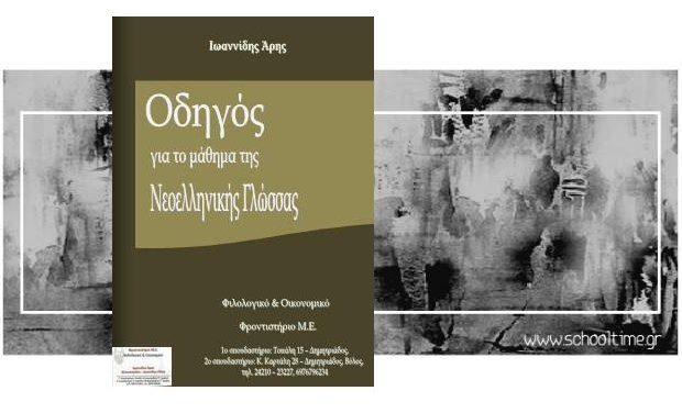«Οδηγός για το μάθημα της Νεοελληνικής Γλώσσας», Άρης Ιωαννίδης. Δωρεάν βοήθημα