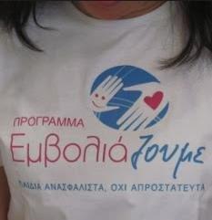 Δωρεάν παιδικοί εμβολιασμοί στο δήμο Παύλου Μελά