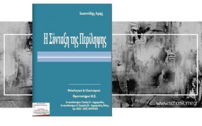 «Η Σύνταξη της Περίληψης» του Άρη Ιωαννίδη. Δωρεάν βοήθημα