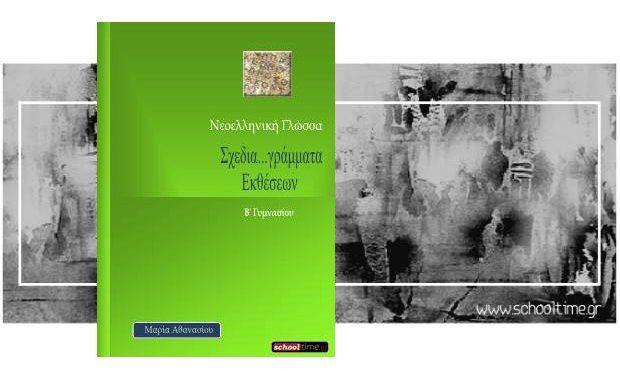 «Σχεδιαγράμματα Εκθέσεων, Β' Γυμνασίου», δωρεάν βοήθημα, Μαρία Αθανασίου, Εκδόσεις schooltime.gr