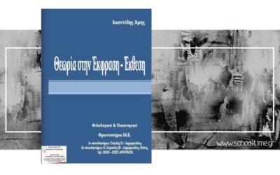 «Θεωρία στην Έκφραση – Έκθεση» του Άρη Ιωαννίδη, δωρεάν βοήθημα