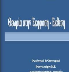 «Θεωρία στην Έκφραση – Έκθεση» του Άρη Ιωαννίδη. Δωρεάν βοήθημα