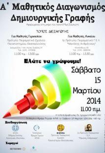 Α' Μαθητικός Διαγωνισμός δημιουργικής γραφής