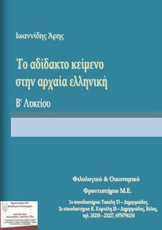 «Το αδίδακτο κείμενο στην αρχαία ελληνική: Β' Λυκείου», Άρης Ιωαννίδης. Δωρεάν βοήθημα