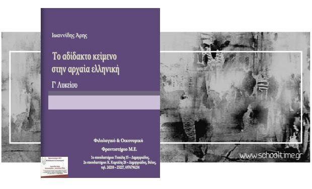 «Το αδίδακτο κείμενο στην αρχαία ελληνική: Γ' Λυκείου –  Δωρεάν βοήθημα», Άρης Ιωαννίδης