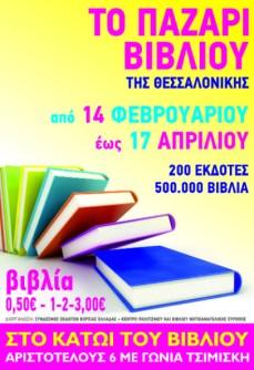 Με μεγάλη προσέλευση συνεχίζεται στο «Κατώι του Βιβλίου» το Παζάρι Βιβλίου της Θεσσαλονίκης