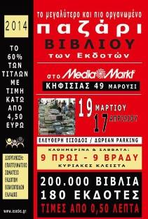 Το Παζάρι Βιβλίου των Εκδοτών στην Αθήνα, από 19 Μαρτίου - 17 Απριλίου