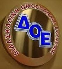 Απόφαση της ΔΟΕ για τη νέα εγκύκλιο του Υπουργείου Παιδείας και την αυταρχική της εκτροπή