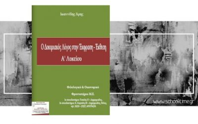 «Ο Δοκιμιακός Λόγος στην Έκφραση – Έκθεση: A' Λυκείου» του Άρη Ιωαννίδη, δωρεάν βοήθημα
