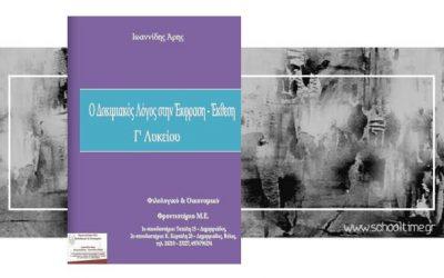 «Ο Δοκιμιακός Λόγος στην Έκφραση – Έκθεση: Γ' Λυκείου», Άρης Ιωαννίδης. Δωρεάν βοήθημα