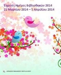 «Εαρινές Ημέρες Βιβλιοθηκών 2014» στις δημοτικές βιβλιοθήκες της Θεσσαλονίκης