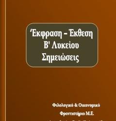 «Έκφραση – Έκθεση Β' Λυκείου, Σημειώσεις», του Άρη Ιωαννίδη. Δωρεάν βοήθημα