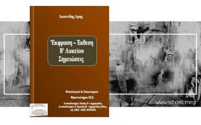 «Έκφραση – Έκθεση Β' Λυκείου, Σημειώσεις», του Άρη Ιωαννίδη, δωρεάν βοήθημα