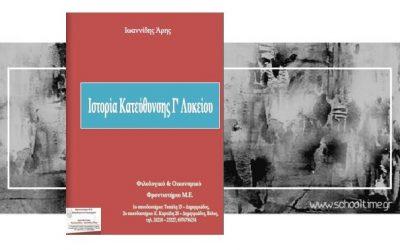 «Ιστορία Κατεύθυνσης Γ' Λυκείου» του Άρη Ιωαννίδη, δωρεάν βοήθημα