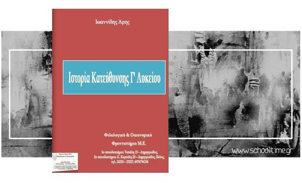 «Ιστορία Κατεύθυνσης Γ' Λυκείου» του Άρη Ιωαννίδη. Δωρεάν βοήθημα