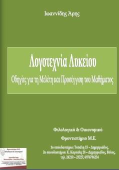«Λογοτεχνία: Οδηγίες μελέτης και Προσέγγισης του Μαθήματος», Α. Ιωαννίδης. Δωρεάν βοήθημα