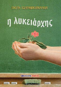 «Διδάσκω» της Γιώτας Τσαρμποπούλου