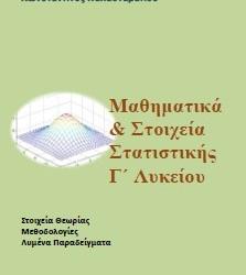 «Μαθηματικά & Στοιχεία Στατιστικής Γ' Λυκείου», Κ. Παπασταματίου. Δωρεάν βοήθημα