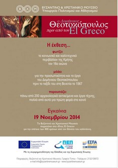 Tο Βυζαντινό και Χριστιανικό Μουσείο γιορτάζει τα εκατό χρόνια ιστορίας του