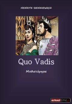 «Quo Vadis» του Henryk Sienkiewicz. Δωρεάν e-book, Εκδόσεις schooltime.gr